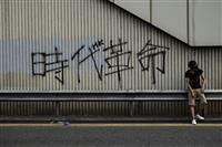 """台頭する「香港人」意識 中国""""内なる異国""""に手詰まり"""