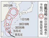 台風18号、東シナ海を北上 土砂災害や高波に厳重警戒