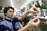 消費税10% 深夜営業店も対応に奔走 値札変更やレジ切り替え