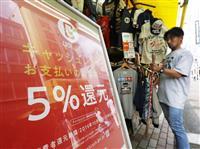 日銀短観 景気の牽引役がついに不在に? 消費増税、米中貿易摩擦、日韓対立…景気浮揚の材…