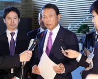 麻生財務相「日本人の計算能力は高い」 軽減税率での混乱ないと期待 消費税10%