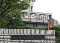 法廷バトルに突入した「京都芸大」名称騒動 見えぬ着地点