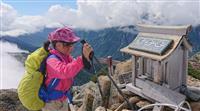 小2女子が「日本三百名山」挑戦中 甲府の伴野嶺さん