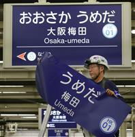 「梅田」から「大阪梅田」に 関西鉄道各社が駅名変更