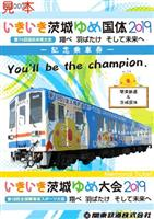 関東鉄道が茨城国体の記念乗車券発売