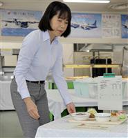 【国民の自衛官~横顔】(9)海自岩国航空基地隊 田村幸子防衛技官(59) 食育で「平和…