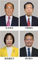 新会派が衆院委員長内定 決算・生方氏、懲罰・平野氏