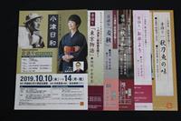 【大人流「素敵!」の見つけ方】(158)中井貴惠さんのライフワーク