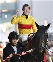 藤田菜七子騎手が重賞初優勝 地方競馬の東京盃