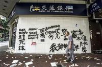 重体の高校生命取り留める 香港衝突、収拾見通せず