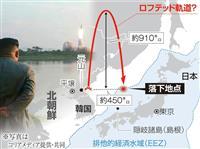 北朝鮮がSLBM発射か、韓国は日本に情報共有要請