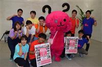 「備えは健脚から」12月に防災イベント 大阪経済大を起点に