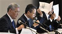1億円超受領が2人 関電、金品受領の詳細公表 会長・社長は辞任を否定