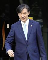 【宮家邦彦のWorld Watch】「司法」揺るがす韓国法相問題