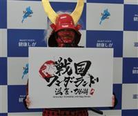 観光誘致に、いざ出陣  滋賀県「戦国ワンダーランド」