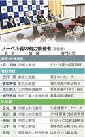 【ノーベル賞】2年連続の受賞なるか 医学・生理学賞は森和俊氏が有力