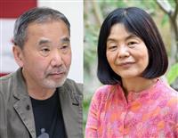 【ノーベル賞】文学賞予想に多和田葉子さん登場 スキャンダルで異例の2年分の受賞者発表