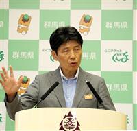 群馬・山本知事 豚コレラで関東近県が連携を