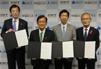 神戸市と淡路島3市、観光などで連携 協定締結