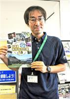 地方公務員アワードに茨城県常総市職員 公共施設貸与で