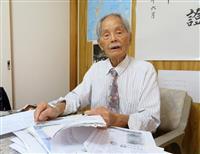 「最期は日本人として」 歴史に翻弄された97歳元日本軍属