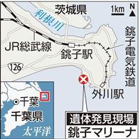千葉・銚子のボート遺体 身元は中国人の38歳女性