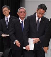 関電の八木会長、日本生命の社外取辞任
