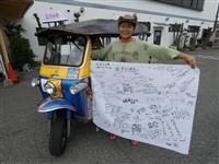 トゥクトゥク日本一周  名物編集者の運転手が交流