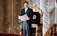 天皇陛下のお言葉 臨時国会開会式