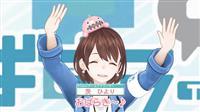 茨城県「魅力度最下位」脱出なるか 17日にランキング発表