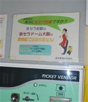 【時刻表は読み物です】京セラ前駅だけど「ドームはありません」