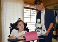 筋ジスの19歳女性、分身ロボットで登山の夢果たす