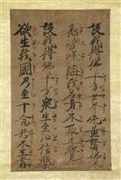 親鸞の直筆文見つかる 仏典書き写し、念仏重視 大村・正法寺