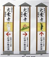 香美の大乗寺に大型看板年内設置 バイパス開通で拝観者減