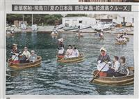 議会欠席し豪華客船ツアー 岡山・総社市の共産市議が辞職願