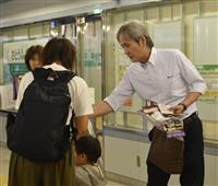 「手がかり教えて」 神戸・高2刺殺9年、遺族ら情報提供呼びかけ