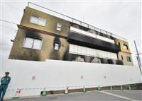 京アニ放火殺、入院中の20代女性が死亡 犠牲者36人に