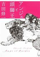 【編集者のおすすめ】『アンジュと頭獅王』吉田修一著 意表をつく大冒険譚