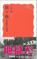 【話題の本】『独ソ戦 絶滅戦争の惨禍』大木毅著 第二次大戦像をアップデート