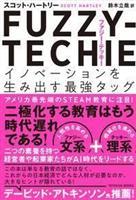 【編集者のおすすめ】『FUZZY-TECHIE(ファジー・テッキー)』 人間味とテクノ…