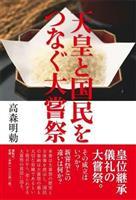 【本ナビ+1】『天皇と国民をつなぐ大嘗祭』高森明勅著 日本人として知りたい儀礼 文芸評…