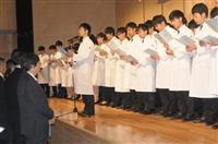 東北医科薬科大、医学部の1期生96人に白衣授与 宮城