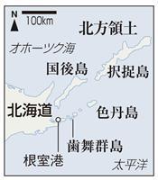 9日から北方領土で試験観光ツアー期待高まるも、領土交渉打開に保証なく