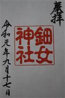 【御朱印巡り】長野・松川 鈿女(うずめ)神社 芸能の神 今でも参拝者絶えず