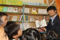 願い事かなえた風船 加西の小学校に図書コーナー新設