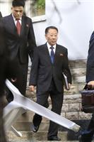 米朝実務者協議が再開 7カ月ぶり トランプ政権「寧辺」に注力か 「最大限圧力」放棄に傾…