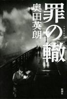 【書評】『罪の轍』奥田英朗著 テレビ普及期の混乱も描く