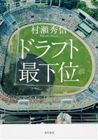 【書評】『ドラフト最下位』村瀬秀信著 16人の最下位物語