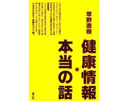 【この本と出会った】理科教育者・左巻健男 『健康情報・本当の話』 ニセ科学批判のバイブ…