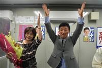 東京・あきる野市長選に村木氏初当選 自公推薦の現職落選、88票差
